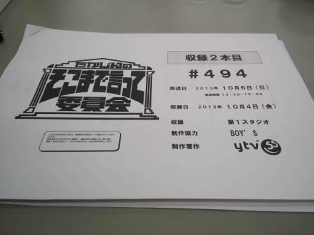 KIMG0584たかじん
