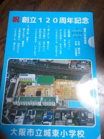 KIMG0631城東小ファイル