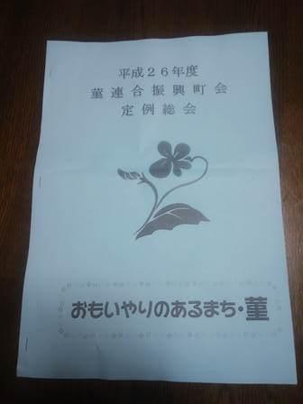 KIMG0979スミレ冊子