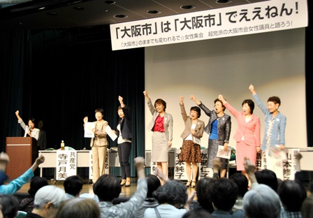 女性集会2
